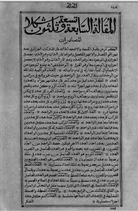 1594 Arabic text attributed to al-Tusi containing versions of Euclid's elementary number theory definitions
